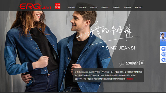 ERQ - Jeans/服装