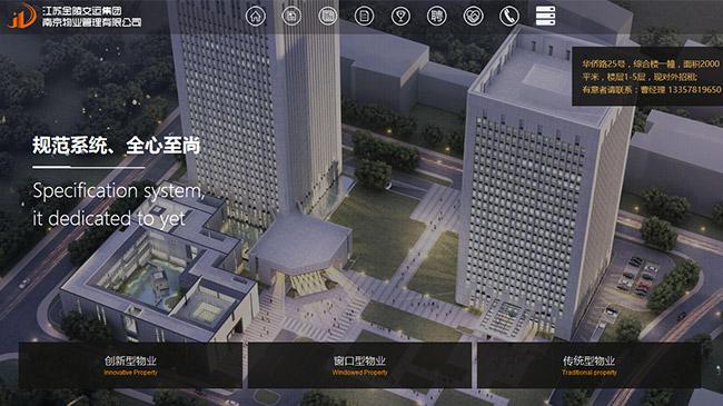 江苏金陵交运集团南京物业管理有限公司/物业管理